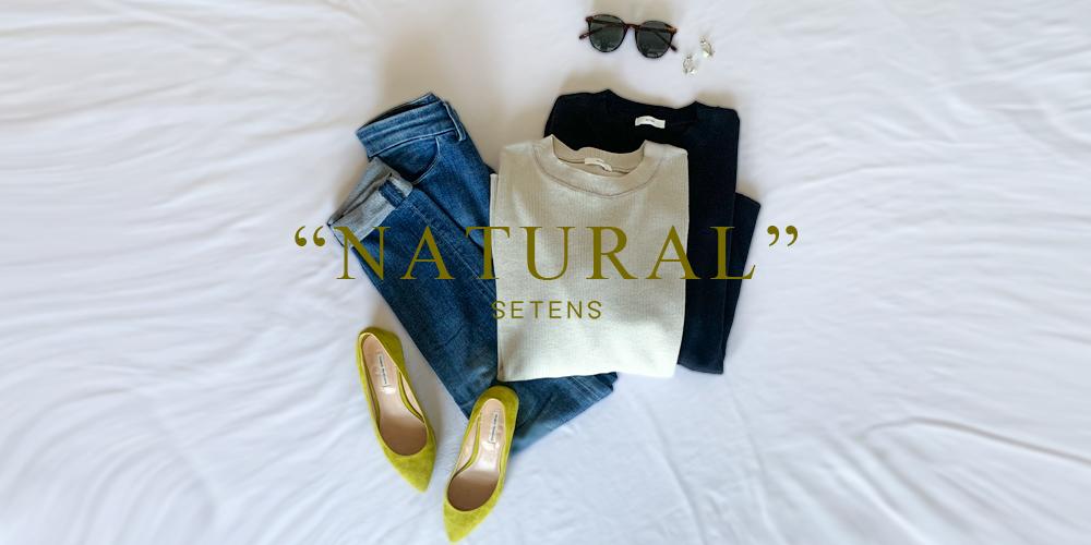 /s/feature/2021ss_natural/img/kv_2021ss_natural.jpg