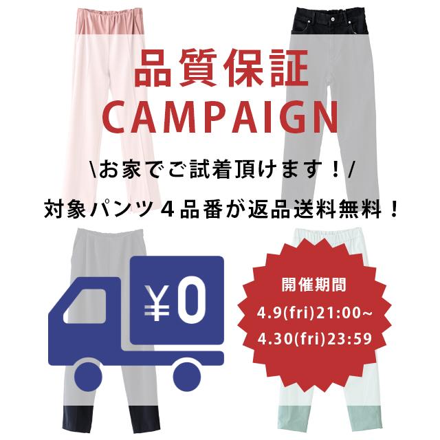 品質保証キャンペーン