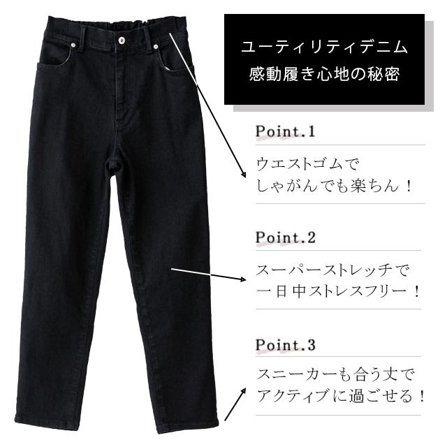 ユーティリティパンツ履きやすさのポイント3つ