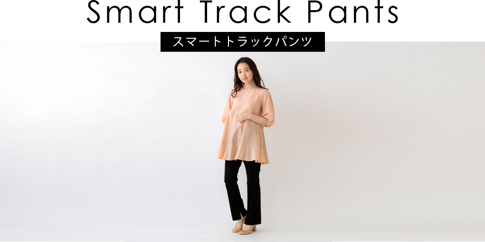 新顔No.1スマートトラックパンツ